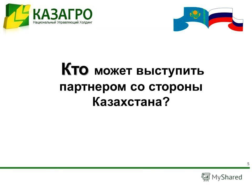 5 Кто Кто может выступить партнером со стороны Казахстана?