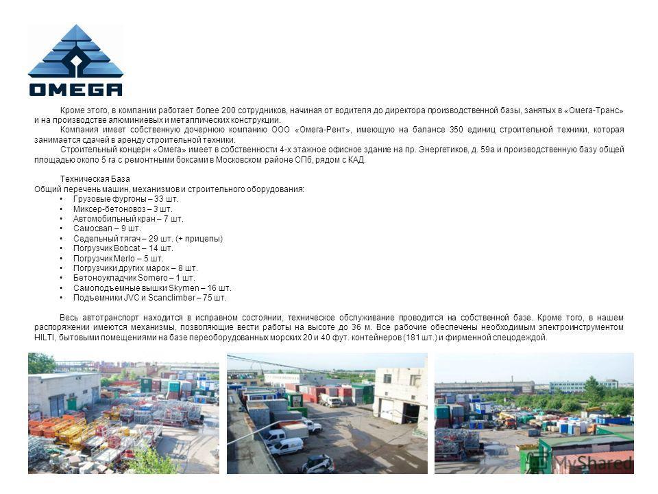 Кроме этого, в компании работает более 200 сотрудников, начиная от водителя до директора производственной базы, занятых в «Омега-Транс» и на производстве алюминиевых и металлических конструкции. Компания имеет собственную дочернюю компанию ООО «Омега