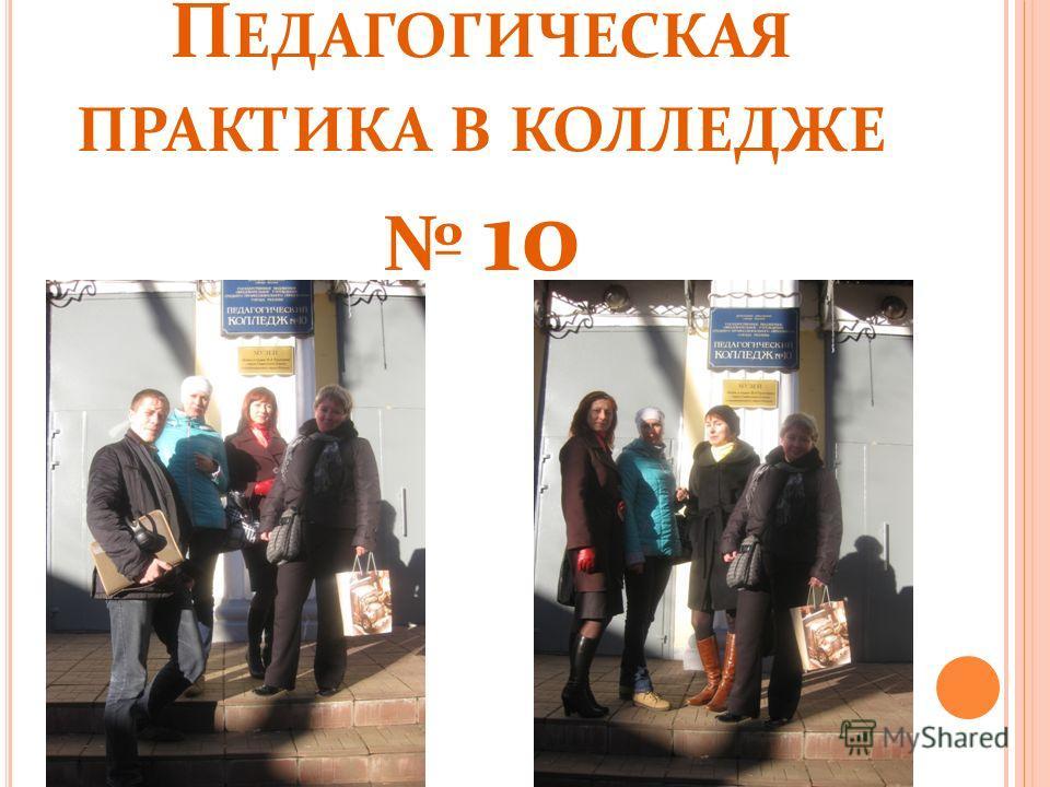 П ЕДАГОГИЧЕСКАЯ ПРАКТИКА В КОЛЛЕДЖЕ 10