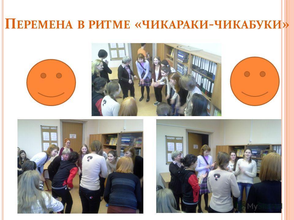 П ЕРЕМЕНА В РИТМЕ « ЧИКАРАКИ - ЧИКАБУКИ »