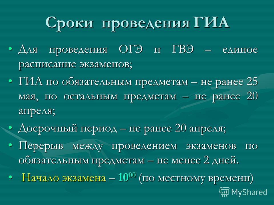 Организация проведения ГИА-9 на муниципальном уровне Внесение сведений ФИС и РИС в порядке, устанавливаемым Правительством РФ;Внесение сведений ФИС и РИС в порядке, устанавливаемым Правительством РФ; Информирование обучающихся и их родителей под росп