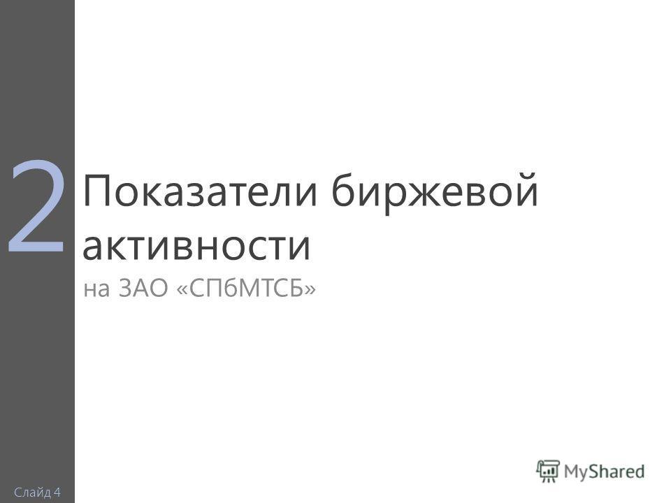 Слайд 4 на ЗАО «СПбМТСБ» Показатели биржевой активности 2