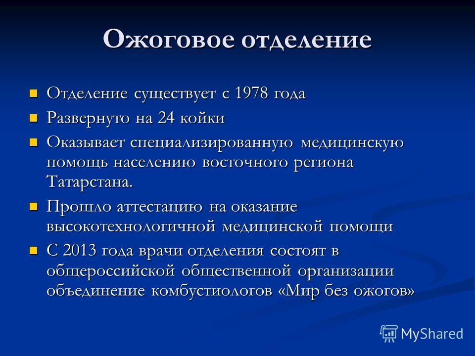 Ожоговое отделение Отделение существует с 1978 года Отделение существует с 1978 года Развернуто на 24 койки Развернуто на 24 койки Оказывает специализированную медицинскую помощь населению восточного региона Татарстана. Оказывает специализированную м