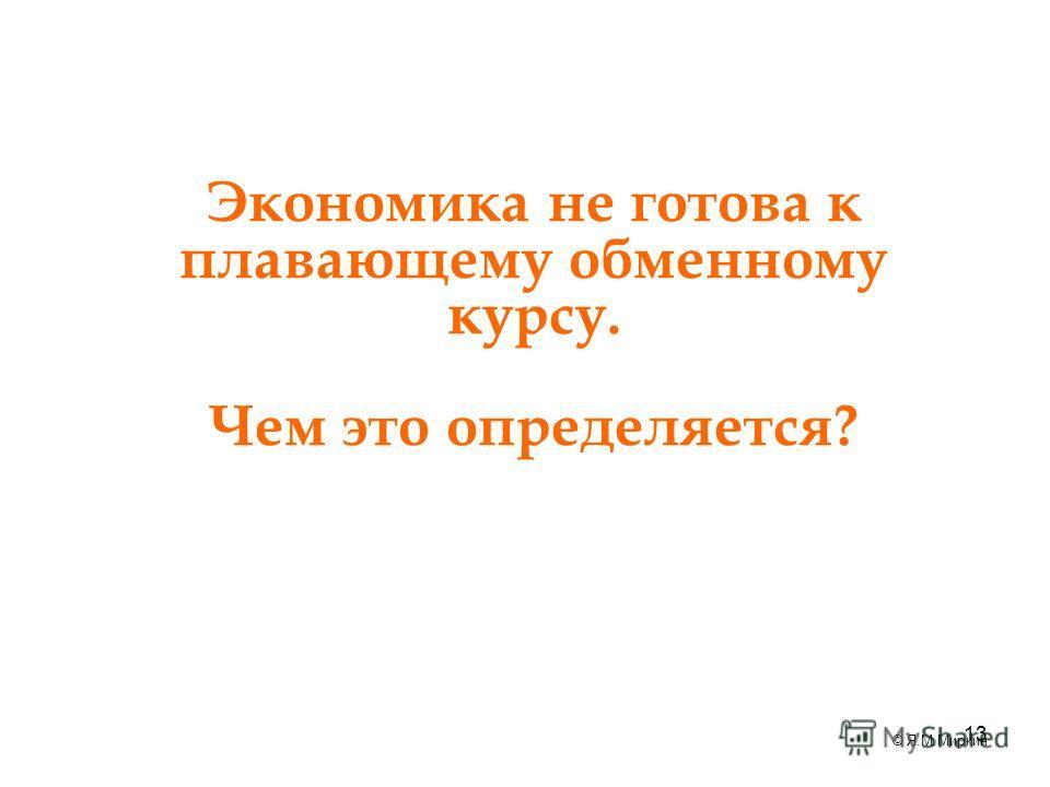 13 Экономика не готова к плавающему обменному курсу. Чем это определяется? © Я.М.Миркин