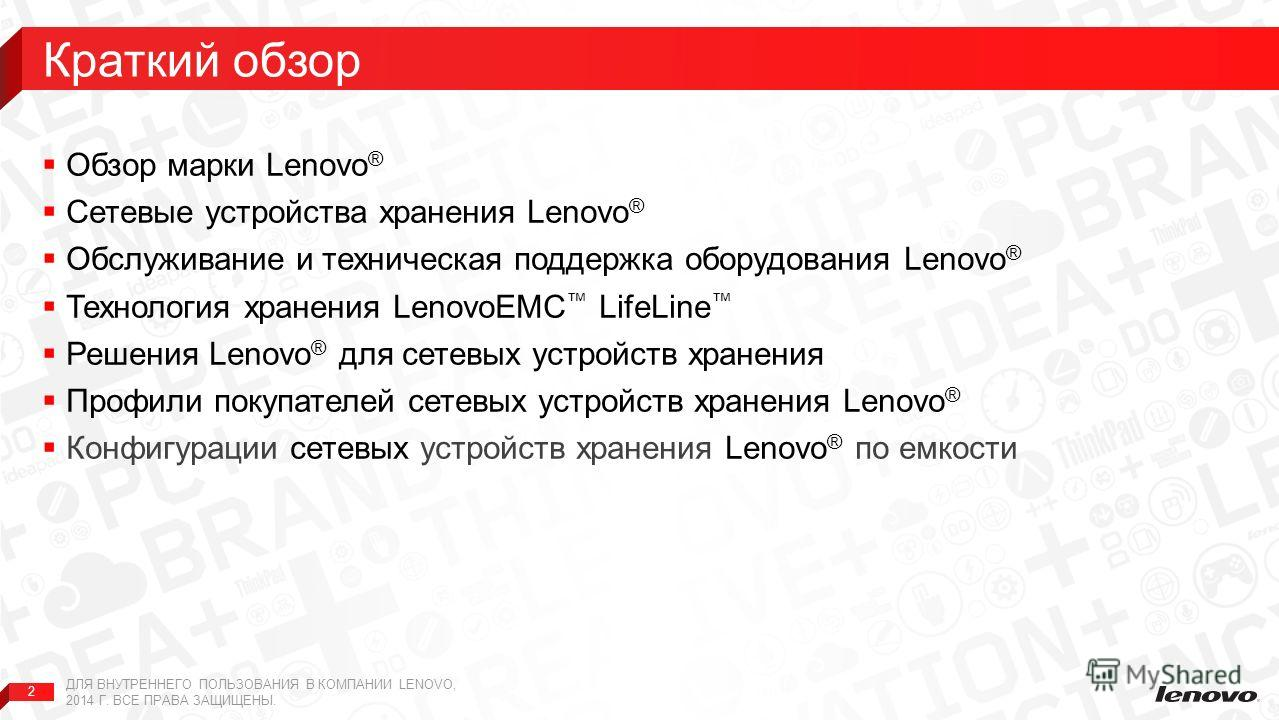 2 Обзор марки Lenovo ® Сетевые устройства хранения Lenovo ® Обслуживание и техническая поддержка оборудования Lenovo ® Технология хранения LenovoEMC LifeLine Решения Lenovo ® для сетевых устройств хранения Профили покупателей сетевых устройств хранен