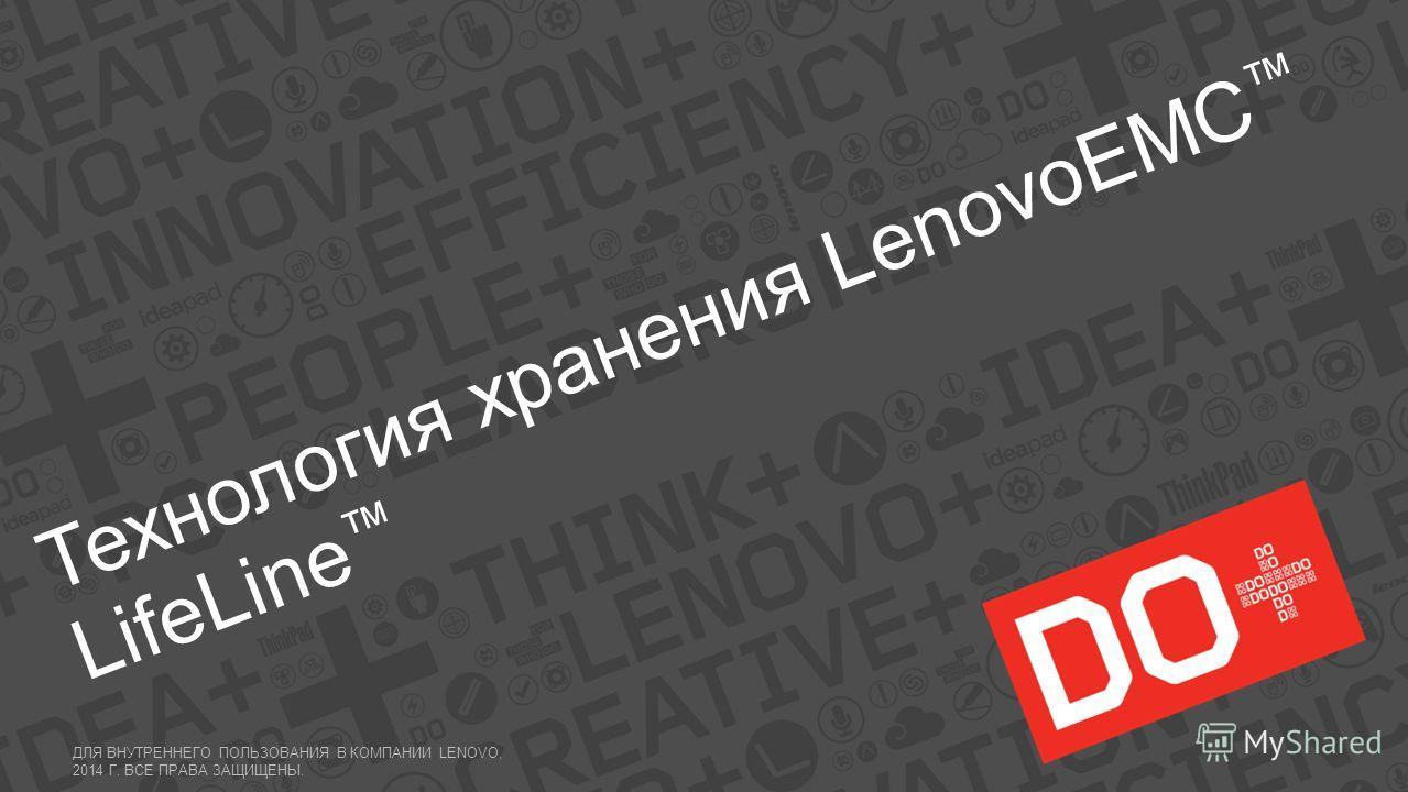 Технология хранения LenovoEMC LifeLine ДЛЯ ВНУТРЕННЕГО ПОЛЬЗОВАНИЯ В КОМПАНИИ LENOVO, 2014 Г. ВСЕ ПРАВА ЗАЩИЩЕНЫ.