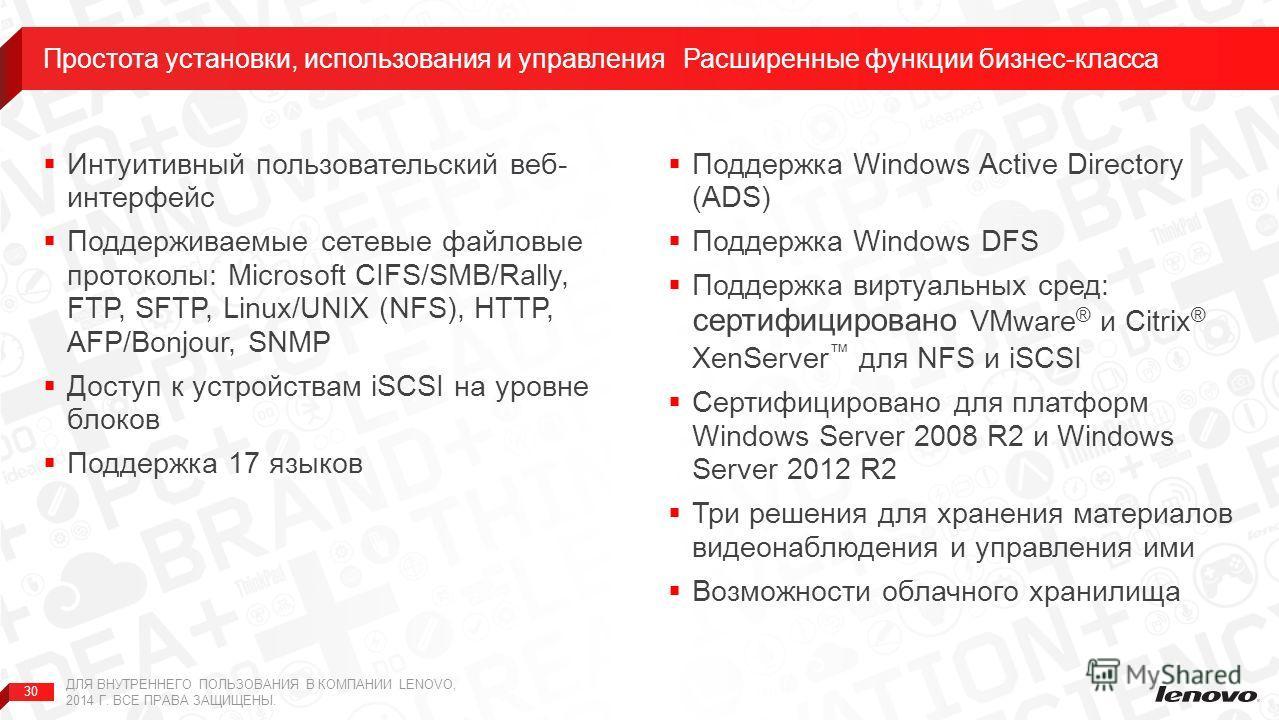 30 Интуитивный пользовательский веб- интерфейс Поддерживаемые сетевые файловые протоколы: Microsoft CIFS/SMB/Rally, FTP, SFTP, Linux/UNIX (NFS), HTTP, AFP/Bonjour, SNMP Доступ к устройствам iSCSI на уровне блоков Поддержка 17 языков Поддержка Windows