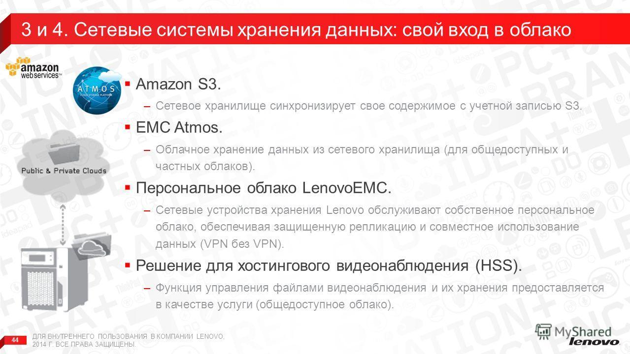 44 Amazon S3. –Сетевое хранилище синхронизирует свое содержимое с учетной записью S3. EMC Atmos. –Облачное хранение данных из сетевого хранилища (для общедоступных и частных облаков). Персональное облако LenovoEMC. –Сетевые устройства хранения Lenovo