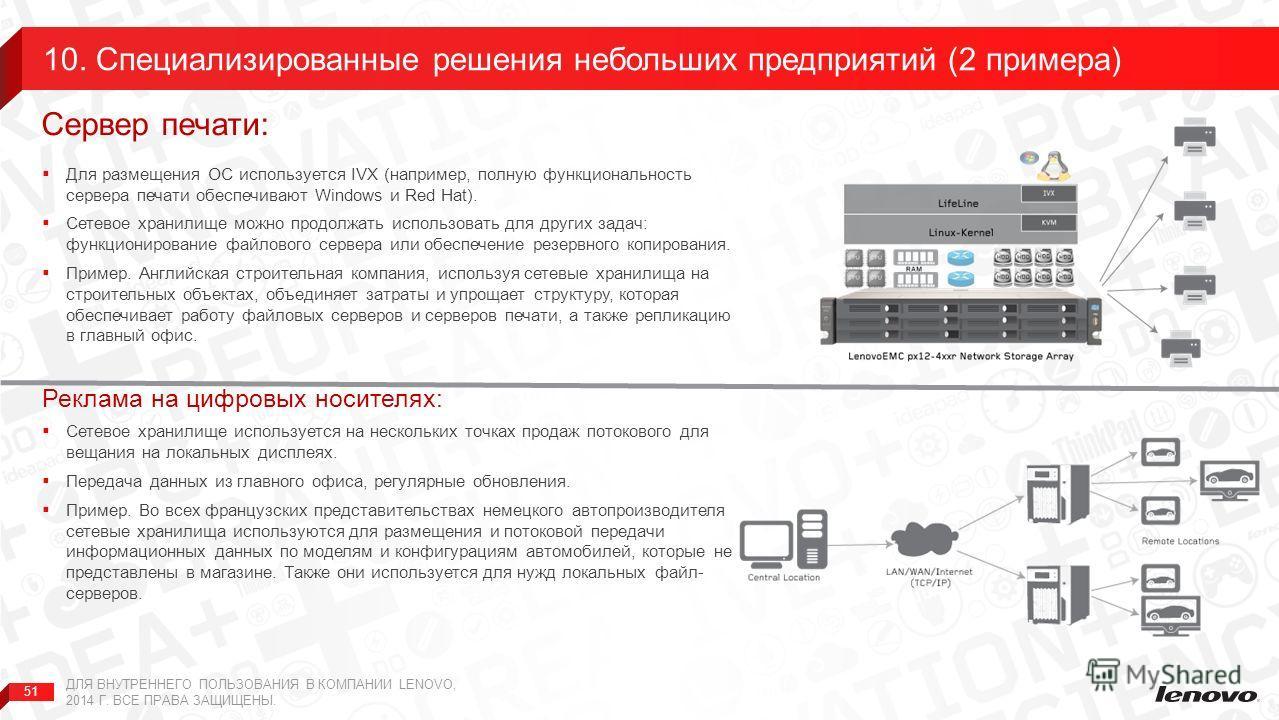 51 Для размещения ОС используется IVX (например, полную функциональность сервера печати обеспечивают Windows и Red Hat). Сетевое хранилище можно продолжать использовать для других задач: функционирование файлового сервера или обеспечение резервного к