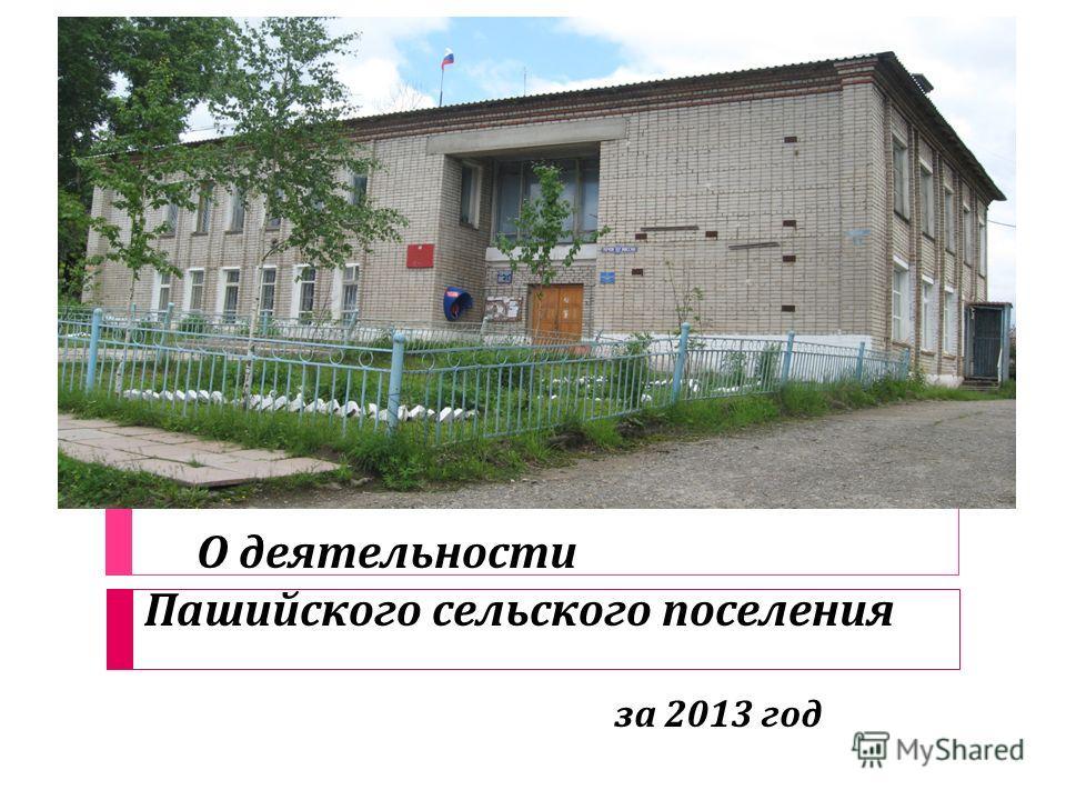 О деятельности Пашийского сельского поселения за 2013 год