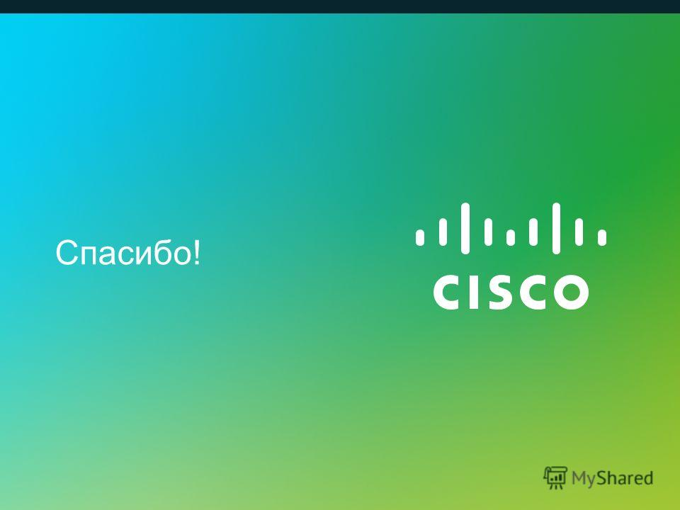 C97-728817-01 © 2013 Cisco and/or its affiliates. All rights reserved. Cisco Systems 14 Спасибо!