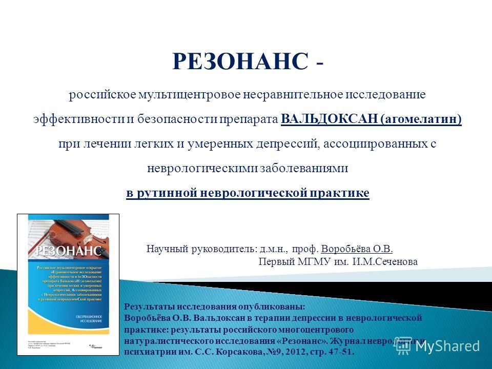 РЕЗОНАНС - российское мультицентровое несравнительное исследование эффективности и безопасности препарата ВАЛЬДОКСАН (агомелатин) при лечении легких и умеренных депрессий, ассоциированных с неврологическими заболеваниями в рутинной неврологической пр