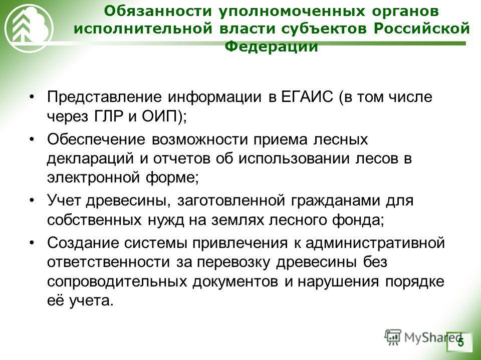 Обязанности уполномоченных органов исполнительной власти субъектов Российской Федерации Представление информации в ЕГАИС (в том числе через ГЛР и ОИП); Обеспечение возможности приема лесных деклараций и отчетов об использовании лесов в электронной фо