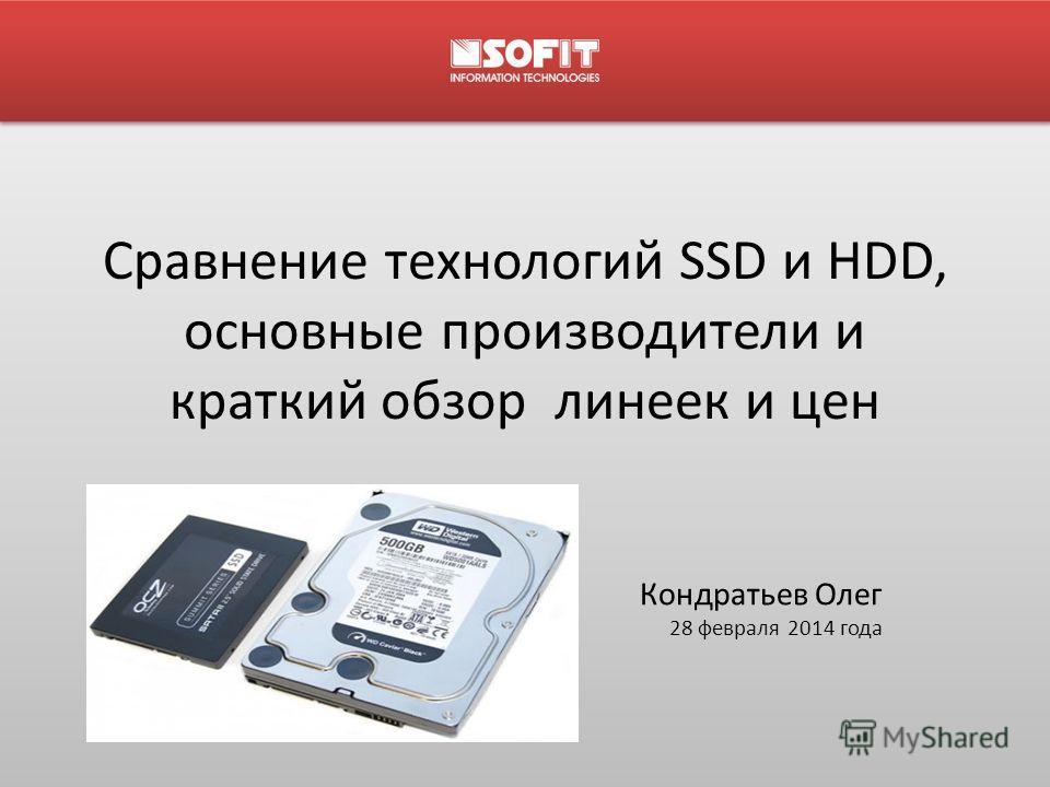 Сравнение технологий SSD и HDD, основные производители и краткий обзор линеек и цен Кондратьев Олег 28 февраля 2014 года
