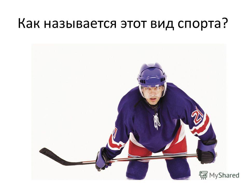 Как называется этот вид спорта?