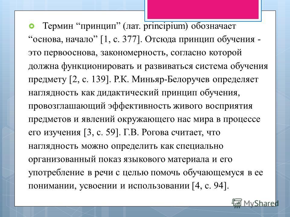 Термин принцип (лат. principium) обозначает основа, начало [1, с. 377]. Отсюда принцип обучения - это первооснова, закономерность, согласно которой должна функционировать и развиваться система обучения предмету [2, с. 139]. Р.К. Миньяр-Белоручев опре