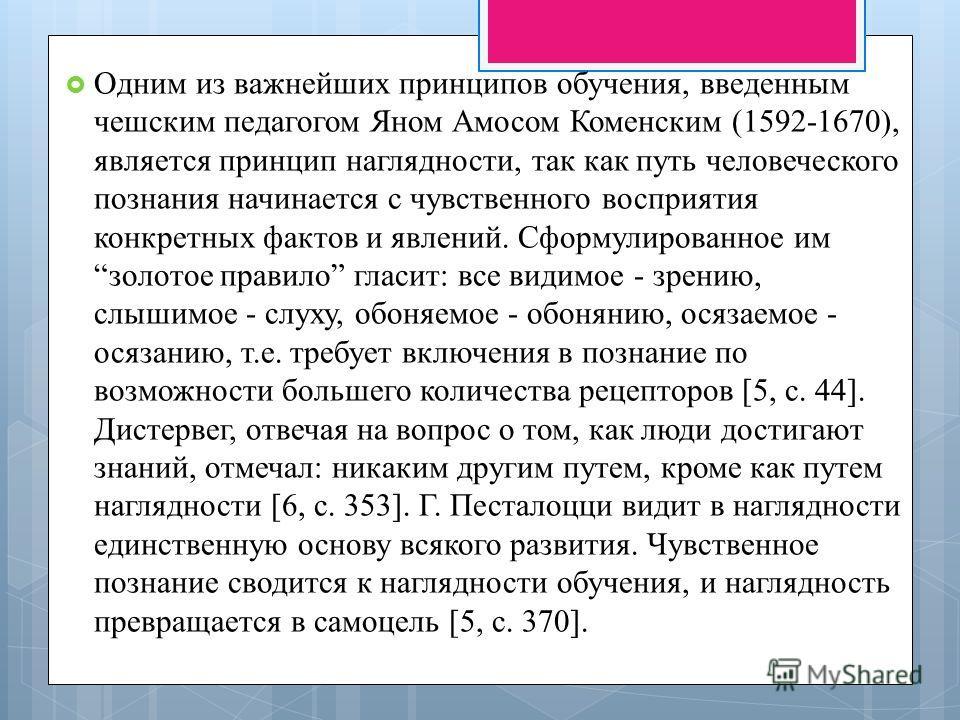 Одним из важнейших принципов обучения, введенным чешским педагогом Яном Амосом Коменским (1592-1670), является принцип наглядности, так как путь человеческого познания начинается с чувственного восприятия конкретных фактов и явлений. Сформулированное