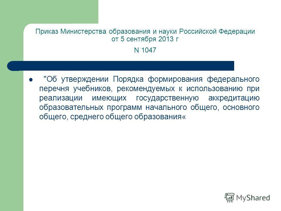 Приказ Министерства образования и науки Российской Федерации от 5 сентября 2013 г N 1047