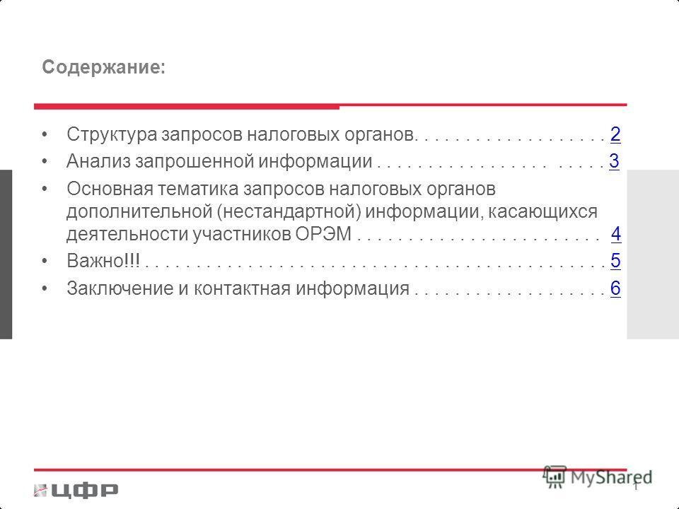 Аналитический отчет об информации, переданной налоговым органам о деятельности Участников ОРЭМ в рамках запросов по камеральным и выездным налоговым проверкам за IV квартал 2013 года.