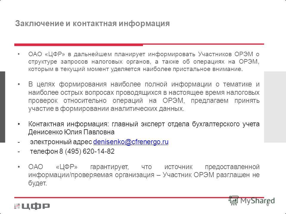 5 - Межрайонная ИФНС России по крупнейшим налогоплательщикам 5 сохраняет особый интерес к порядку выставления корректировочных счетов- фактур и порядку оформления документов, обосновывающих их выставление на ОРЭМ. В связи с этим, необходимо обратить