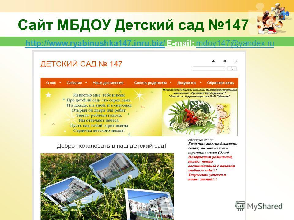 http://www.ryabinushka147.inru.biz/http://www.ryabinushka147.inru.biz/ E-mail: mdoy147@yandex.rumdoy147@yandex.ru Сайт МБДОУ Детский сад 147 Click to add title in here