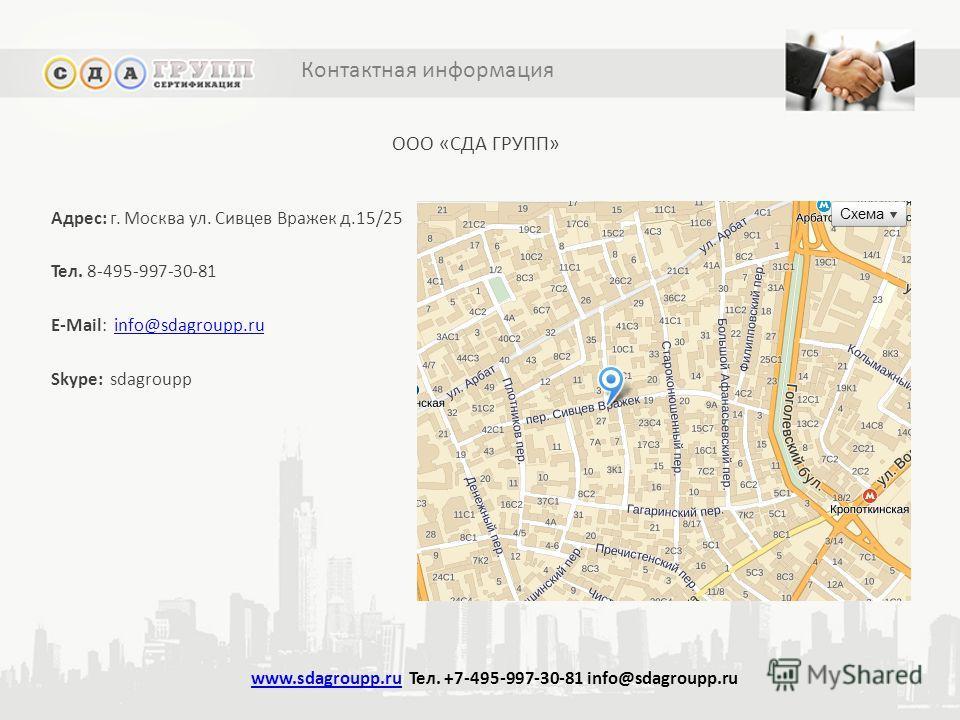Контактная информация ООО «СДА ГРУПП» Адрес: г. Москва ул. Сивцев Вражек д.15/25 Тел. 8-495-997-30-81 E-Mail: info@sdagroupp.ruinfo@sdagroupp.ru Skype: sdagroupp www.sdagroupp.ruwww.sdagroupp.ru Тел. +7-495-997-30-81 info@sdagroupp.ru
