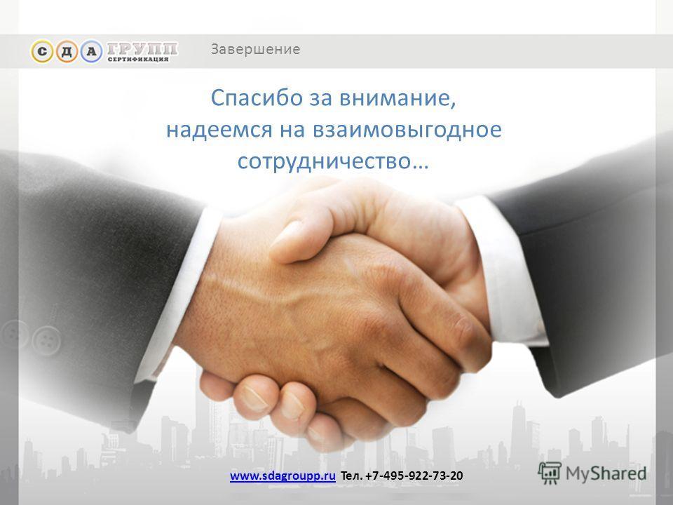 Завершение Спасибо за внимание, надеемся на взаимовыгодное сотрудничество… www.sdagroupp.ruwww.sdagroupp.ru Тел. +7-495-922-73-20