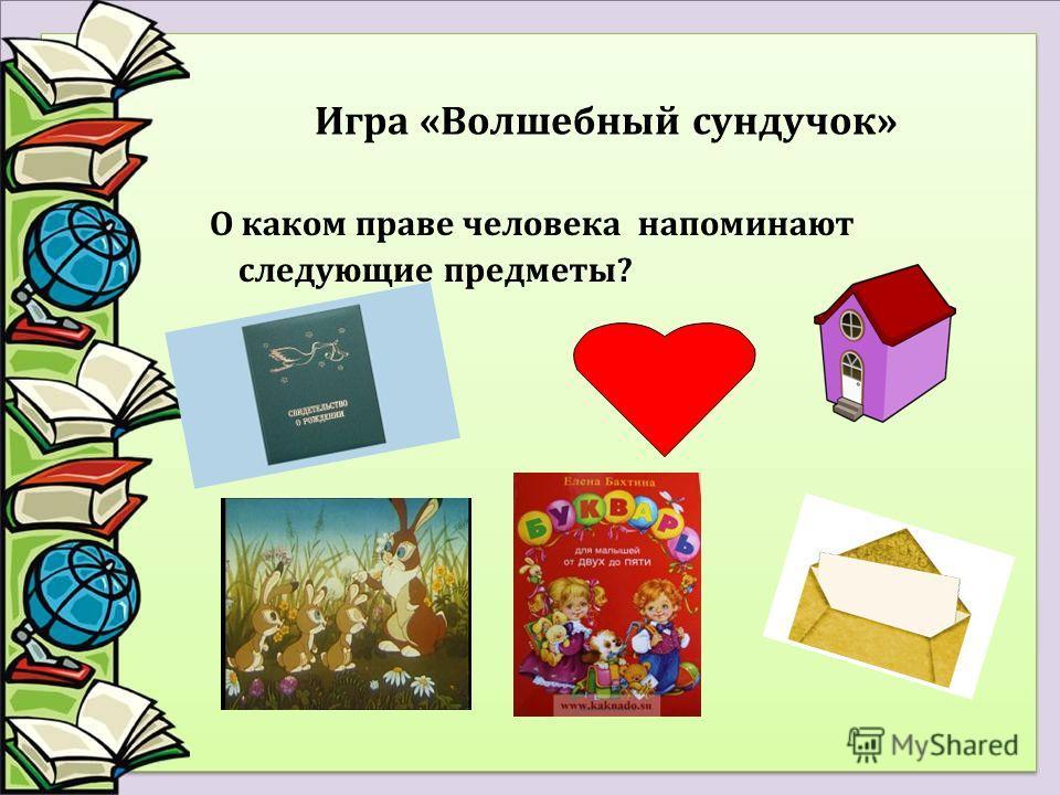 Игра «Волшебный сундучок» О каком праве человека напоминают следующие предметы?