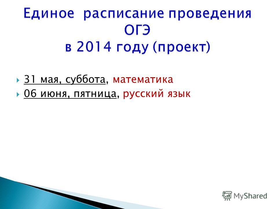 31 мая, суббота, математика 06 июня, пятница, русский язык