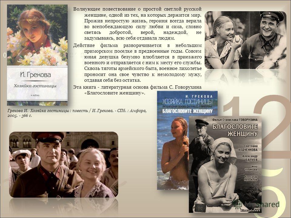 Волнующее повествование о простой светлой русской женщине, одной из тех, на которых держится мир. Прожив непростую жизнь, героиня всегда верила во всепобеждающую силу любви и сама, словно светясь добротой, верой, надеждой, не задумываясь, всю себя от