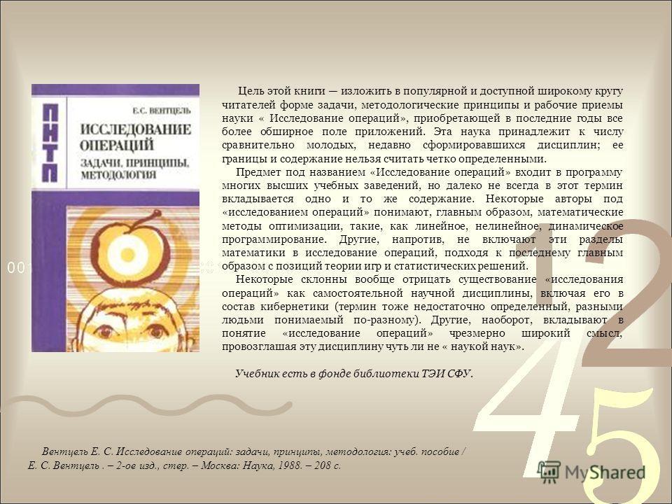 Цель этой книги изложить в популярной и доступной широкому кругу читателей форме задачи, методологические принципы и рабочие приемы науки « Исследование операций», приобретающей в последние годы все более обширное поле приложений. Эта наука принадлеж