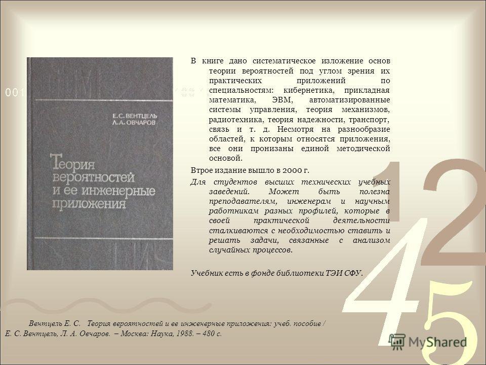 В книге дано систематическое изложение основ теории вероятностей под углом зрения их практических приложений по специальностям: кибернетика, прикладная математика, ЭВМ, автоматизированные системы управления, теория механизмов, радиотехника, теория на