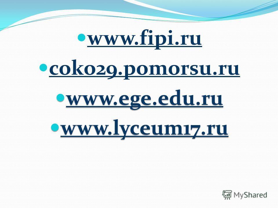 www.fipi.ru coko29.pomorsu.ru www.ege.edu.ru www.ege.edu.ru www.lyceum17.ru www.lyceum17.ru