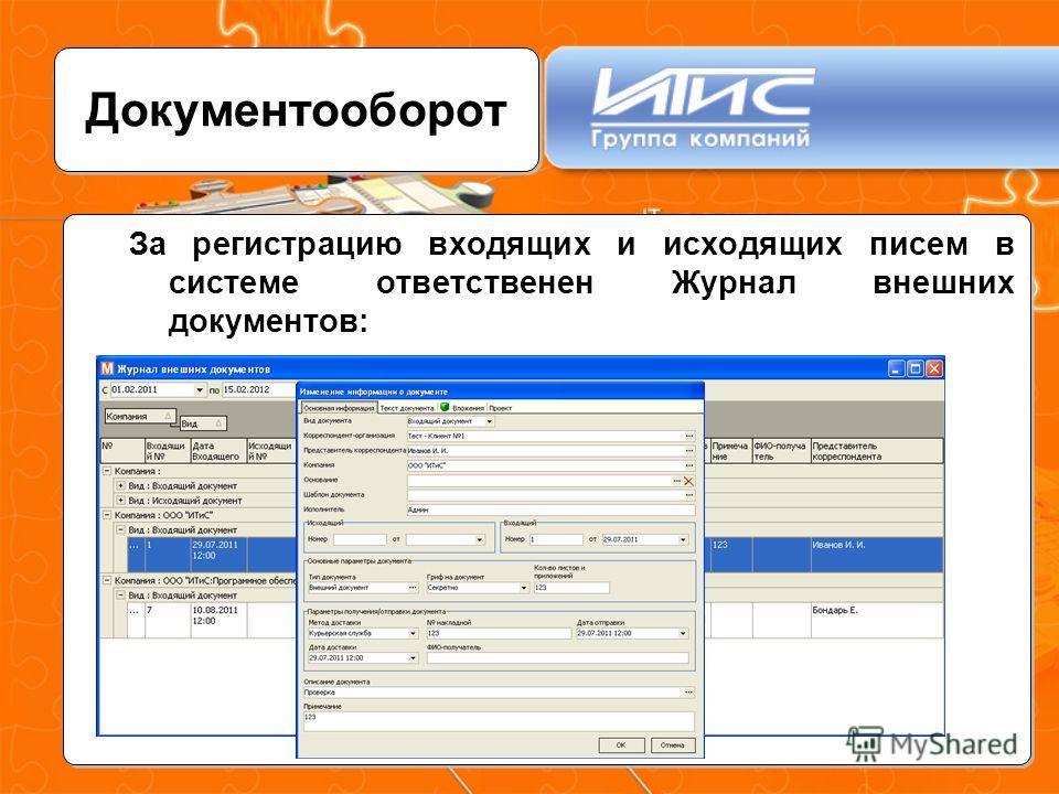 Документооборот За регистрацию входящих и исходящих писем в системе ответственен Журнал внешних документов: