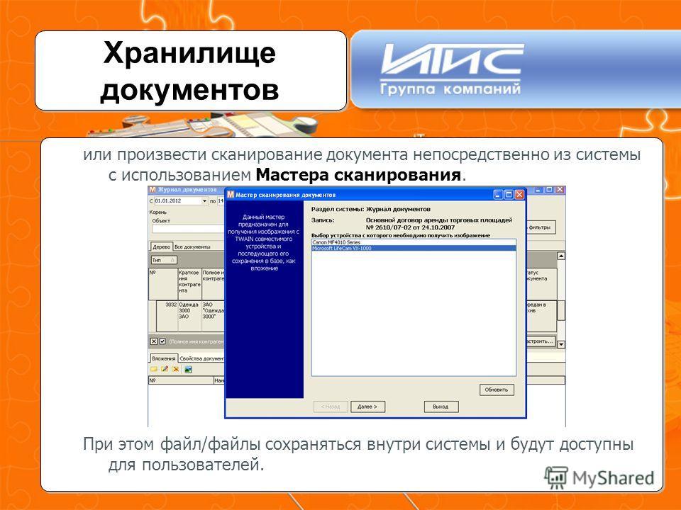 Хранилище документов или произвести сканирование документа непосредственно из системы с использованием Мастера сканирования. При этом файл/файлы сохраняться внутри системы и будут доступны для пользователей. или произвести сканирование документа непо