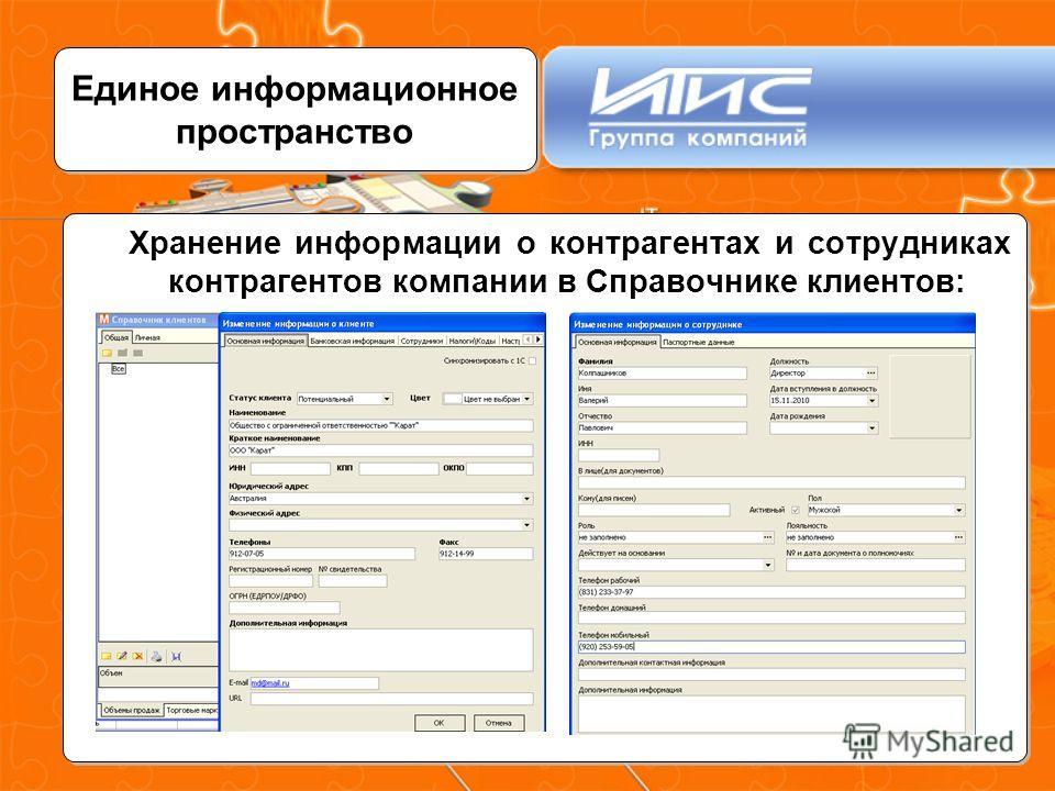 Единое информационное пространство Хранение информации о контрагентах и сотрудниках контрагентов компании в Справочнике клиентов: