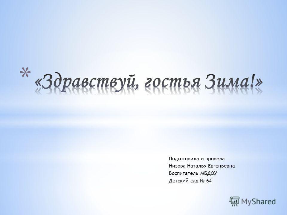 Подготовила и провела Низова Наталья Евгеньевна Воспитатель МБДОУ Детский сад 64