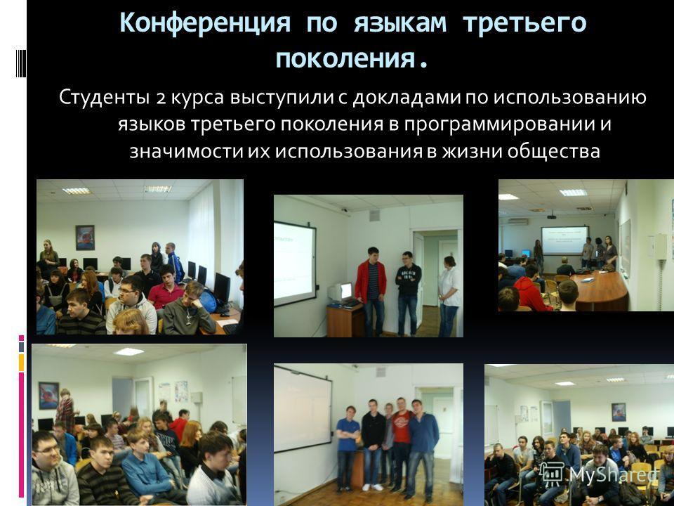 Конференция по языкам третьего поколения. Студенты 2 курса выступили с докладами по использованию языков третьего поколения в программировании и значимости их использования в жизни общества