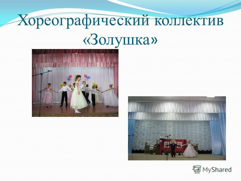 Хореографический коллектив «Золушка »