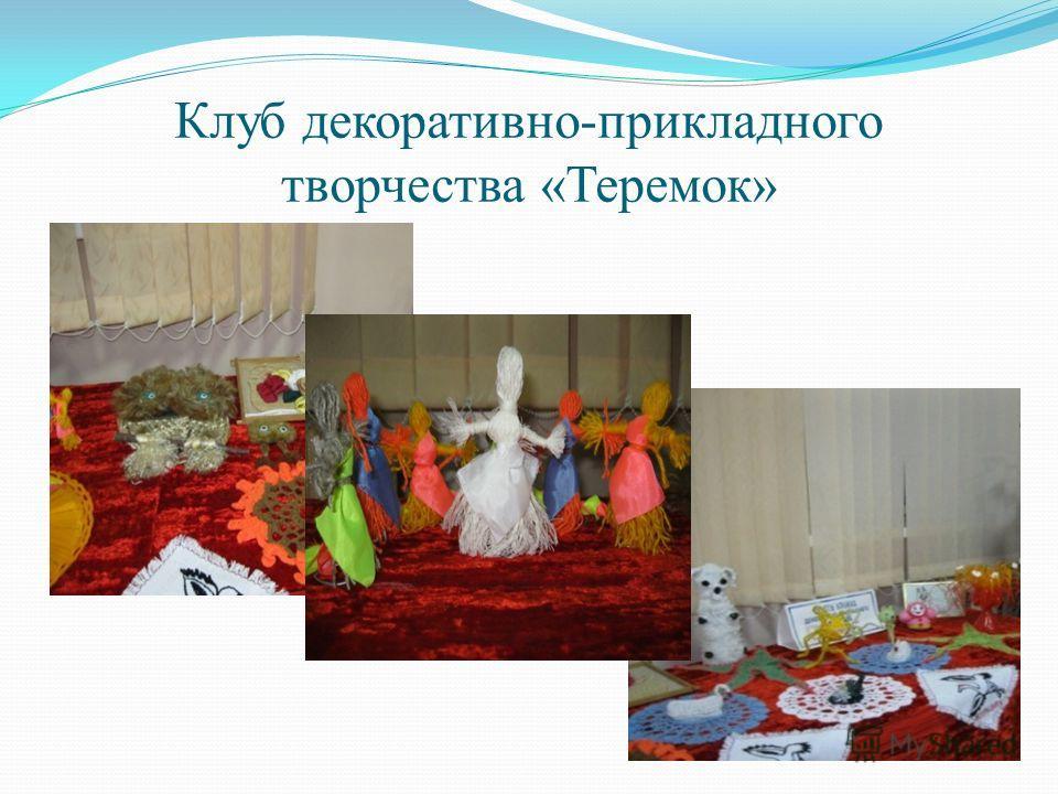 Клуб декоративно-прикладного творчества «Теремок»