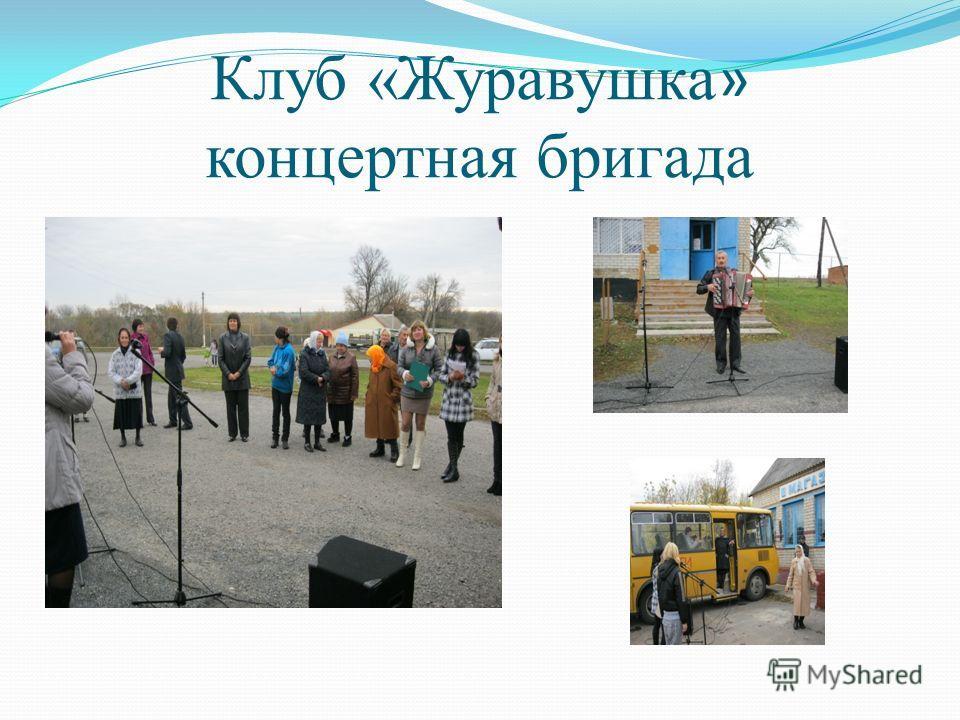 Клуб «Журавушка » концертная бригада