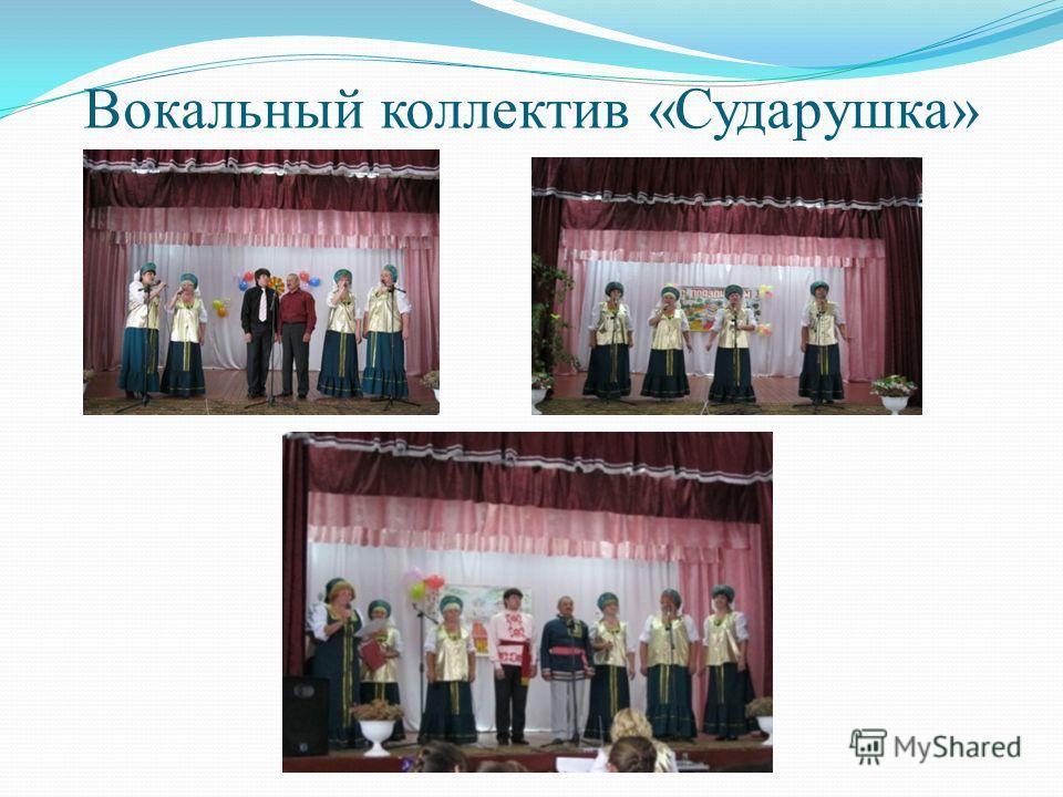 Вокальный коллектив «Сударушка»