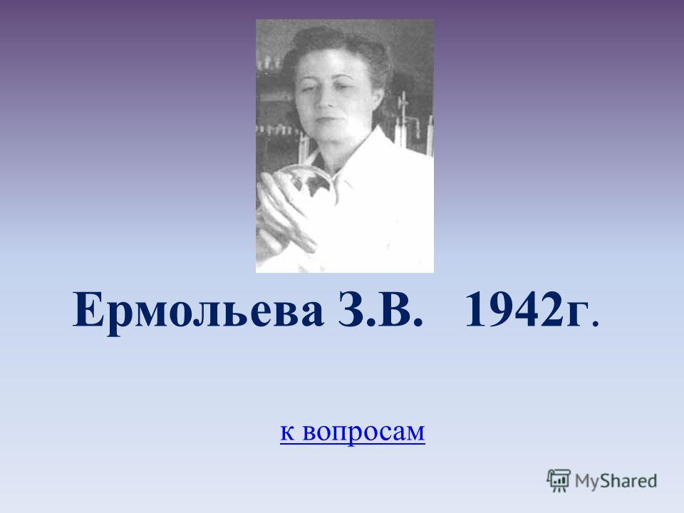 к вопросам Ермольева З.В. 1942г.