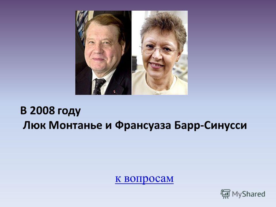 к вопросам В 2008 году Люк Монтанье и Франсуаза Барр-Синусси