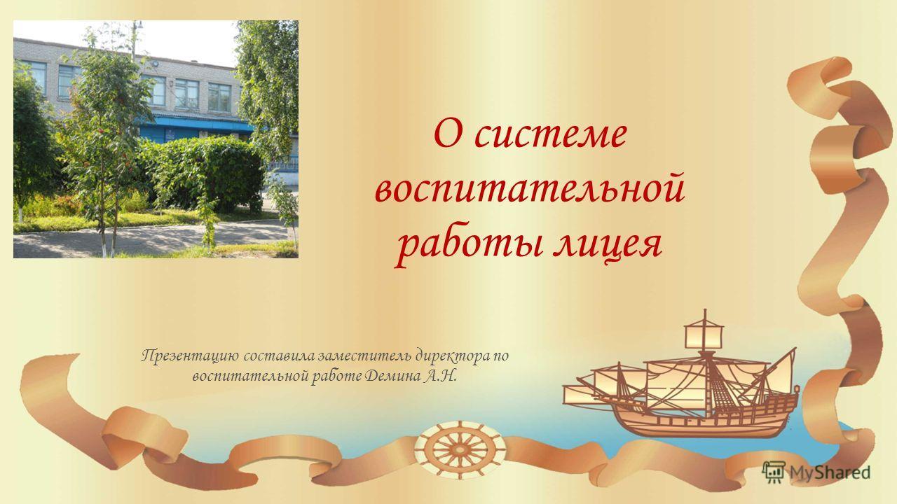 О системе воспитательной работы лицея Презентацию составила заместитель директора по воспитательной работе Демина А.Н.