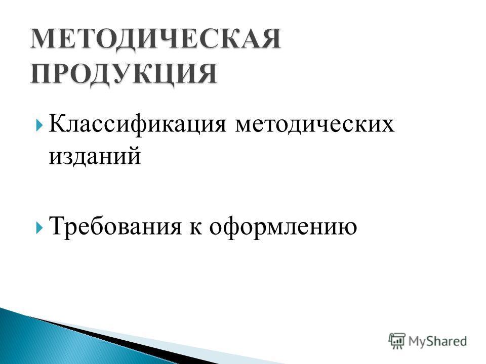 Классификация методических изданий Требования к оформлению