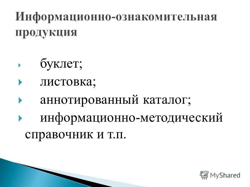 буклет; листовка; аннотированный каталог; информационно-методический справочник и т.п.