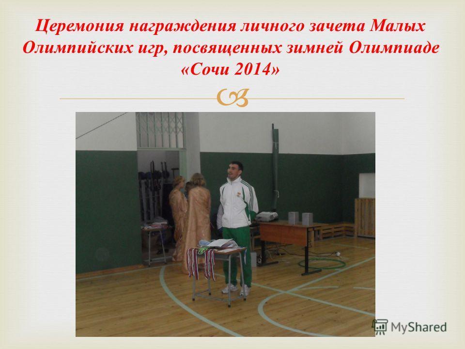 Церемония награждения личного зачета Малых Олимпийских игр, посвященных зимней Олимпиаде « Сочи 2014»