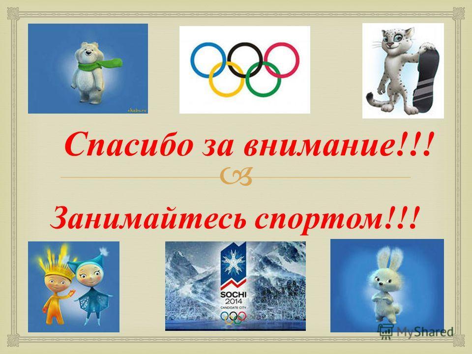Спасибо за внимание !!! Занимайтесь спортом !!!