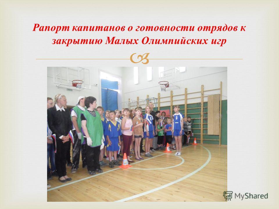Рапорт капитанов о готовности отрядов к закрытию Малых Олимпийских игр